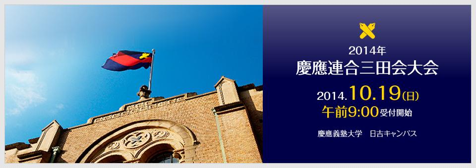 2014年 慶應連合三田会大会