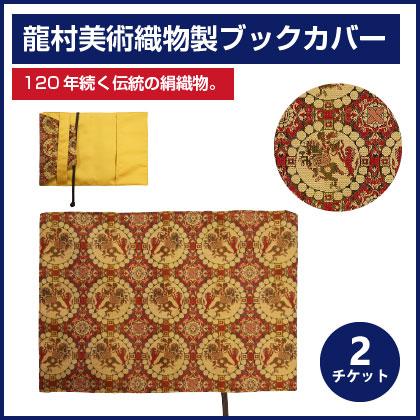 龍村美術織物製ブックカバー