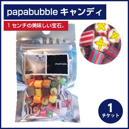 papabubble キャンディ