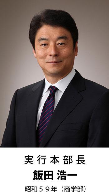 実行本部長 飯田浩一
