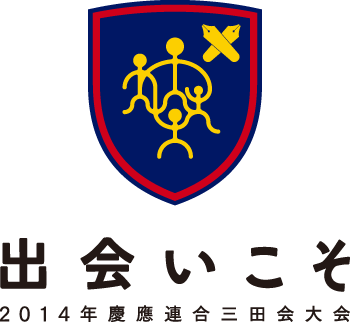 2014年慶應連合三田会大会ロゴマーク